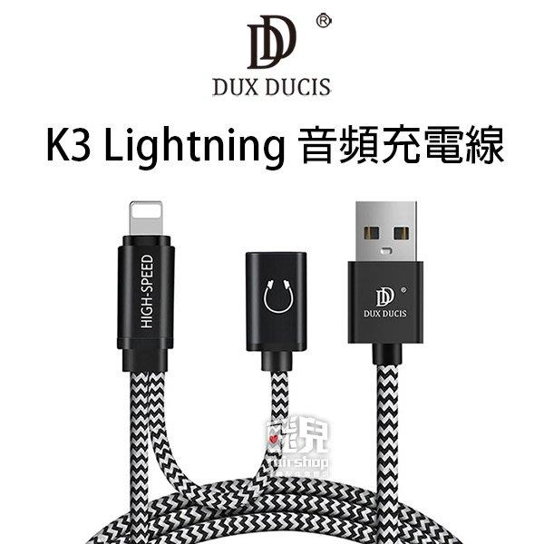 【飛兒】DUX DUCIS K3 Lightning 音頻充電線 傳輸線 充電線 (K)