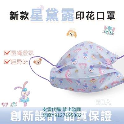 安雪代購 50入新款星黛露口罩 兒童口罩 成人口罩 印花口罩 卡通口罩 一次性口罩95+熔噴 個性口罩 熱銷口罩 收藏級口罩
