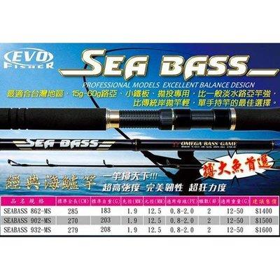 現貨喔 12g~50g 693釣具-海力士EVO Omega SeaBass(海鱸) SBR-862MH 路亞竿軟絲竿 新北市
