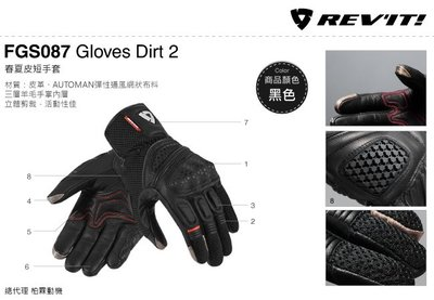 柏霖動機總代理 REVIT   FGS087 Gloves Dirt 2 春夏 皮短手套
