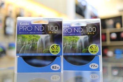 【日產旗艦】日本 Kenko PRO ND100 82mm 減光鏡 公司貨 6.7格 非 B+W HOYA 同 ND64