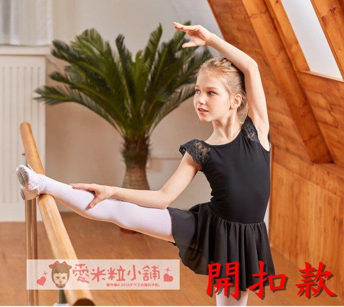 雪紡女童芭蕾舞衣 芭蕾舞蹈服 ☆愛米粒☆ 1937黑色 開扣款 110-160碼