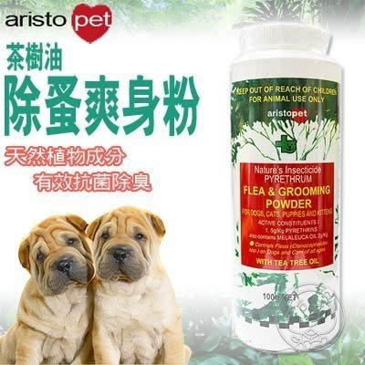 【🐱🐶培菓寵物48H出貨🐰🐹】亞里士》茶樹油驅蚤爽身粉100g 特價259元