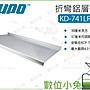 數位小兔【 Kupo KD- 741LP- S 鋁層板 】頂天...