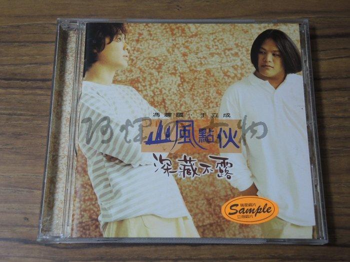 【阿輝の古物】CD_山風點伙 深藏不露