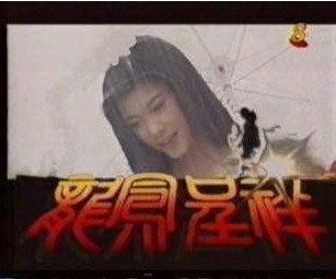 【龍鳳呈祥】李南星 陳莉萍 25集3碟DVD