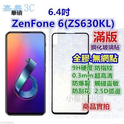 現貨快出 滿版Zenfone 華碩6 5Z ZE620KL霧面ZS630KL鋼化玻璃貼5玻璃膜ZS620KL空壓殼zenfone6