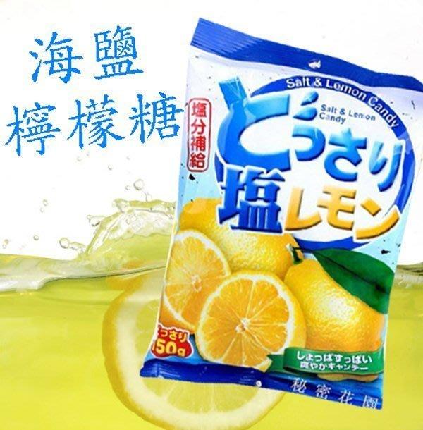 海鹽檸檬糖--馬來西亞可康海鹽檸檬糖150g限時優惠--秘密花園