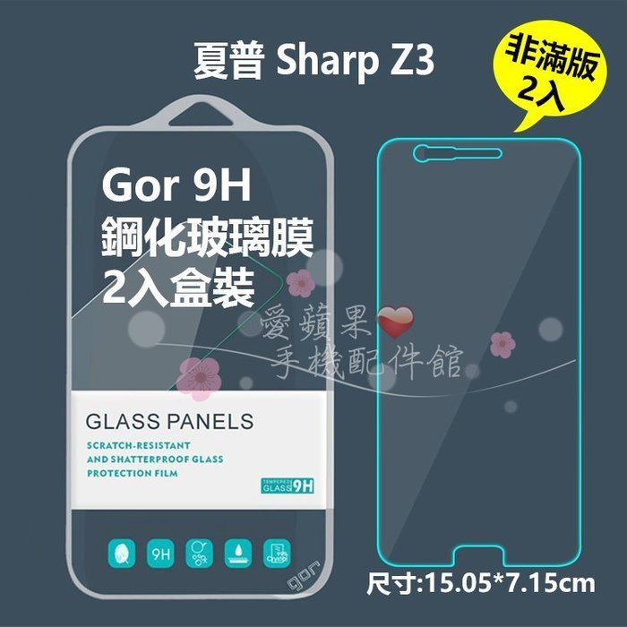 GOR 9H Sharp 夏普 Z3 抗刮耐磨 2.5D 非滿版 透明 鋼化玻璃 保護貼 膜 2片 愛蘋果❤️ 現貨