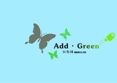 【加點綠】美植袋_雙耳- 2尺4*10個.--下標處
