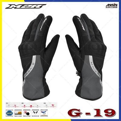 [安信騎士] M2R G-19 黑 冬季 防水 防寒 防摔手套 可觸控 長版 手套 G19
