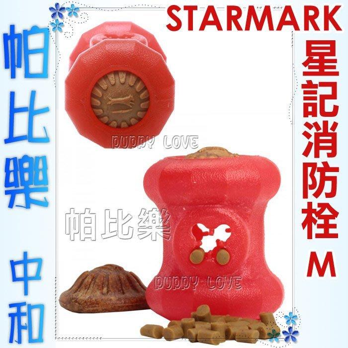 ◇帕比樂◇美國STARMARK星記玩具-消防栓造型玩具【M號】耐咬,可放置零食