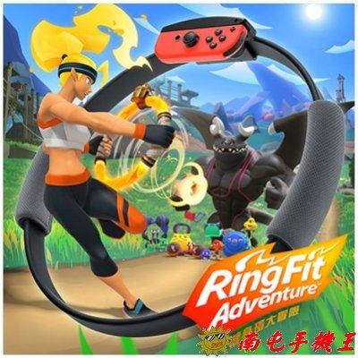 @南屯手機王@ Nintendo Switch 健身環大冒險-中文版 娛樂健身同時擁有〔直購價〕