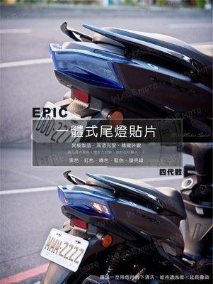 韋德機車精品 EPIC 四代戰一體式尾燈貼片 燈罩 燈片 尾燈貼片 尾燈燈殼 附背膠 適用車種 勁戰四代