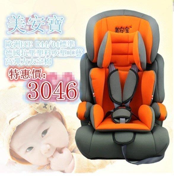 【易發生活館】新品兒童汽車安全座椅 嬰兒坐椅 寶寶9個月-12歲 德國品質