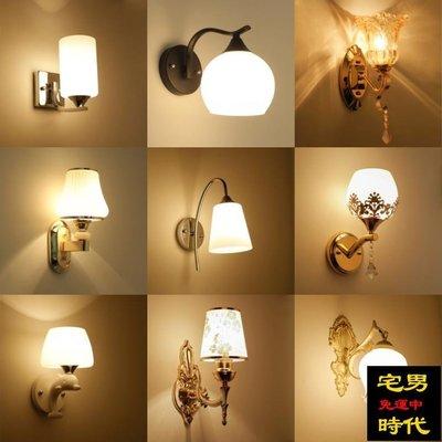 免運 壁燈 墻壁燈床頭燈臥室簡約創意歐式美式客廳led樓梯陽臺過道燈具【宅男時代】
