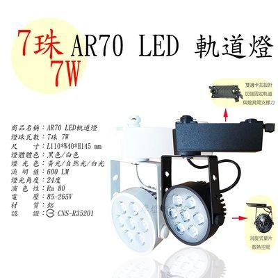 【促銷優惠商品】摩燈概念坊 LED AR70 7珠7W軌道燈 投射燈 黑殼 白殼 CNS認證 商空燈具、餐廳、居家、夜市