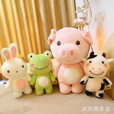 毛絨玩具 可愛卡通動物粉色小豬豬兔子青蛙奶牛公仔布娃娃兒童玩偶 ZJ1191