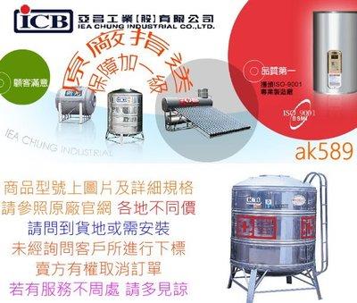 """SH08V 中部以北 """"亞昌S系列超能力數位電熱水器SH08-V直掛8加侖單相220V""""全新公司貨"""