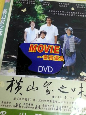 萊壹@54556 DVD【橫山家之味】全賣場台灣地區正版片