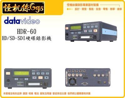 怪機絲 datavideo 洋銘 HD...