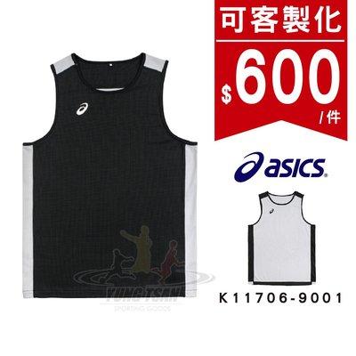 ☆永璨體育☆ ASICS 亞瑟士 K11706-9001 黑色 雙面穿球衣 公司貨 可客製化
