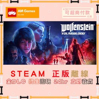 Am賣賣【離線版】Steam Wolfenstein Youngblood 德軍總部 血氣方剛 正版 全DLC 終生遊玩
