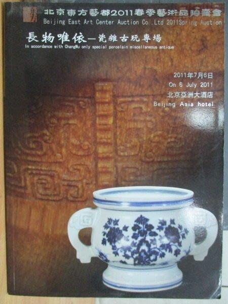 [天地居] 東方藝都 2011 春季藝術品拍賣會 長物唯依 瓷雜古玩專場 工具書