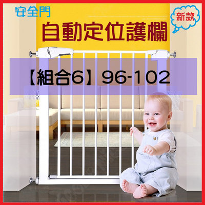 *Nicole寵物*Ekar自動定位護欄【組合6】96-102/樓梯柵門,寵物柵欄,圍欄,門欄,嬰兒童Baby