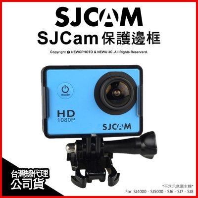 【薪創台中】SJCam 原廠配件 保護邊框 For SJ4000、5000、6、7、8 防護框 保護框 公司貨