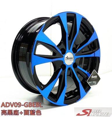 全新鋁圈 Advanti 雅泛迪 ADV-09 15吋鋁圈 4孔100 5孔100 5孔114.3 亮黑底面藍色