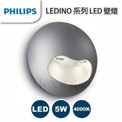 (清倉價)【飛利浦經銷商】PHILIPS 飛利浦 LED 半圓口壁燈 白色 / 灰色 69085 (稅外加)