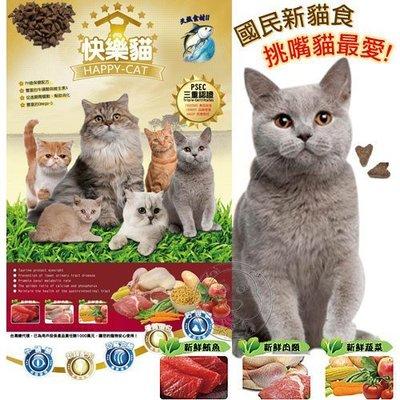 【??培菓寵物48H出貨??】台灣製《快樂貓》鮪魚雞肉高嗜口貓飼料18kg 特價1099元免運限宅配自取不打折蝦