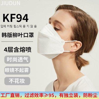 100片 KF94口罩柳葉型魚嘴韓版潮流N94一次性防塵立體面罩KF95