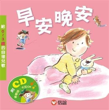 信誼 早安晚安- 給0~3歲的自理兒歌 (附CD)