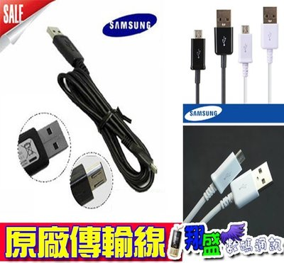 三星原廠傳輸線 Note2/ Note4/ S6 S7 edge/ M9/ Z3+/ 826/ M8/ E9+/ 728/ Zenfone2/ Note5 新北市