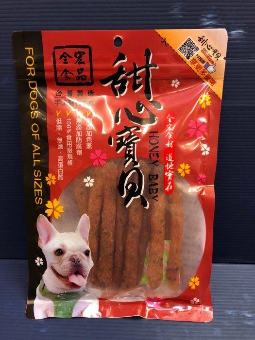 ✪寵物巿集✪附發票~甜心寶貝 《亞麻子雞肉條130g》犬 狗 軟 零食 獎勵 練訓 零食 台灣製 肉條 肉乾 肉片