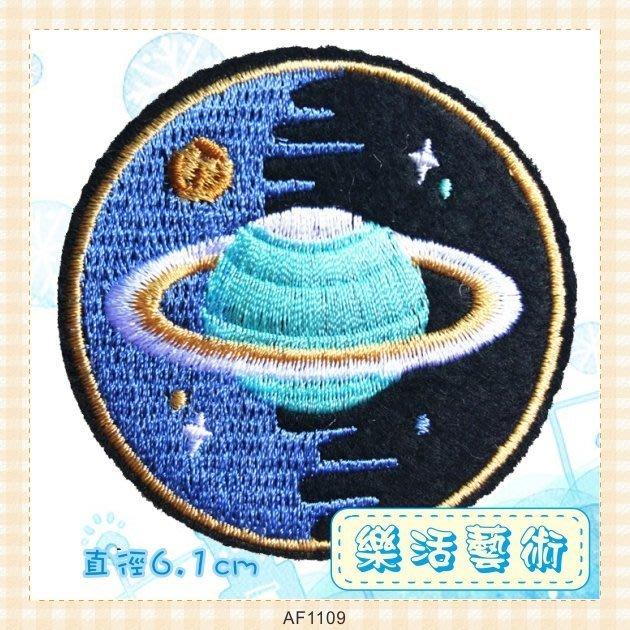 樂活藝術「燙貼布」 ~ 宇宙星球 刺繡布貼 熨燙貼 貼花 DIY 手作《有背膠》【現貨】【AF1109】