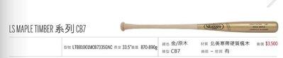 【一軍運動用品-三重店】 LOUISVILLE TIMBER 棒球木棒 LTBB1001MCB7335GNC