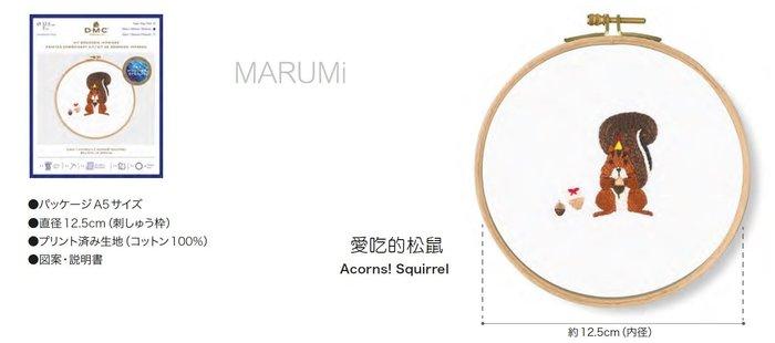 ☆MARUMi雜貨☆【DMC法國進口嗨翻動物趴刺繡材料包(5吋框)】