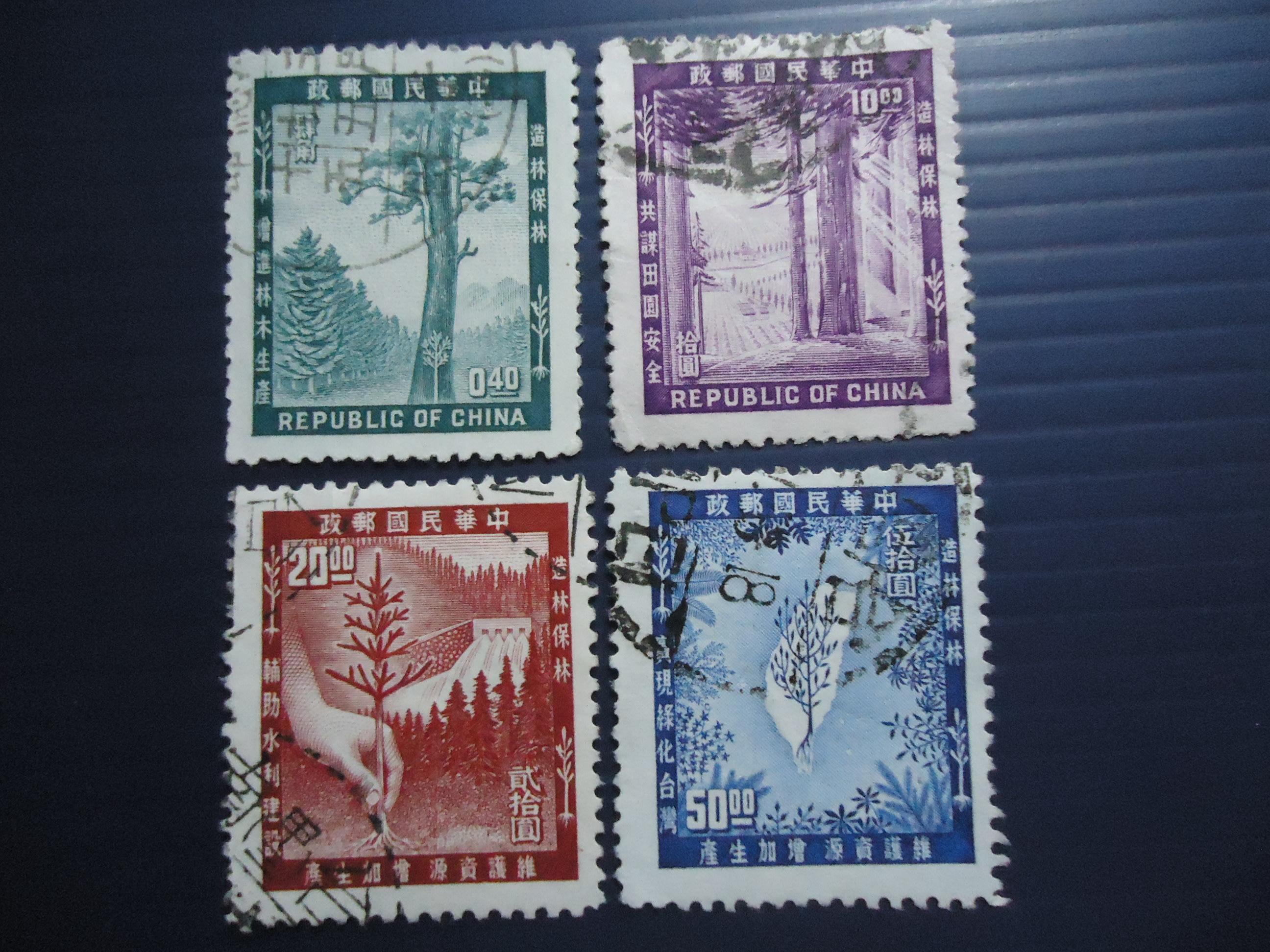 台灣郵票--造林保林  4全 1套 舊票