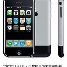 全球第一部iphone