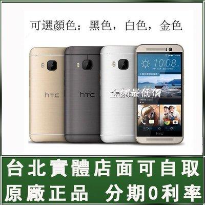 24H出貨 !實體 HTC One M9 32GB LTE 4G上網 八核心旗艦機 2000萬照相 5吋螢幕  福利品