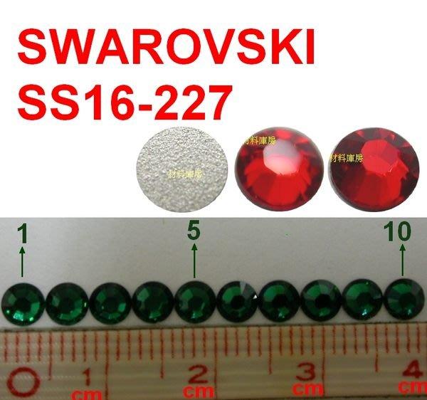 96顆 SS16 227 大紅 明亮紅 Light Siam 施華洛世奇 水鑽 色鑽 貼鑽
