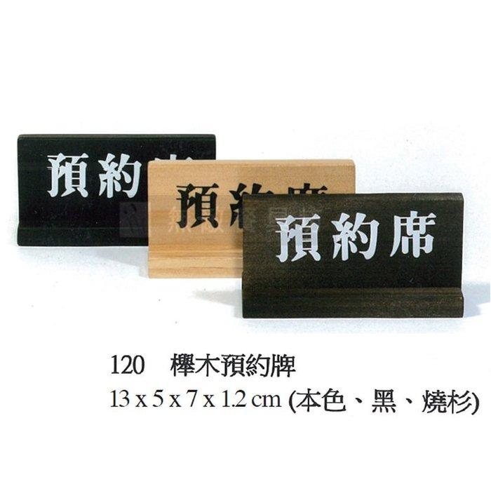 【無敵餐具】櫸木預約牌(13x5x7x1.2cm) 三色 質感超好量多歡迎詢價喔【I0001】