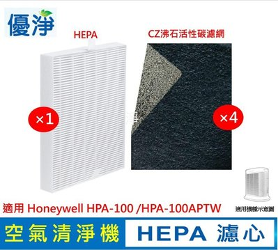 優淨 Honeywell HPA-100APTW 空氣清淨機 HEPA濾心濾網一年份耗材組