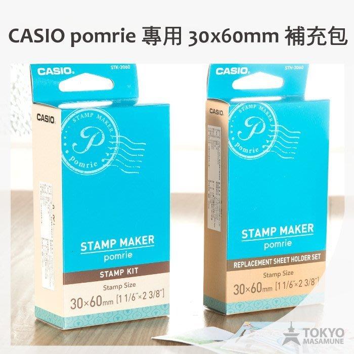 【東京正宗】CASIO pomrie STC-U10 印章 圖章機 專用 30x60mm  圖章套件/印面紙夾補充包