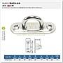 【工具屋】YS3212- 6 6mm 白鐵 橢圓型地板鉤...