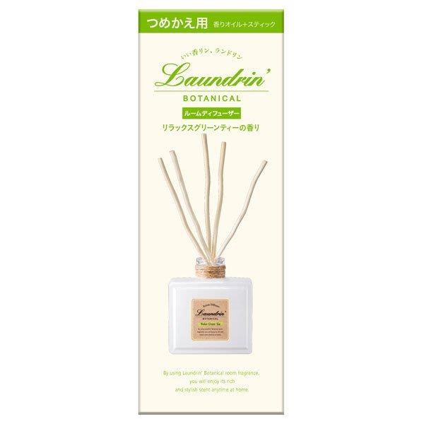 日本朗德林Botanical香水系列擴香芳香劑-80ml 綠茶香氛/佛手柑&雪松(補充包)