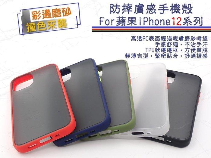 熱賣款 必搶 iPhone12 防摔膚感手機殼I12防摔殼 保護殼 磨砂質感PROMAX 6.7吋 PRO 6.1吋
